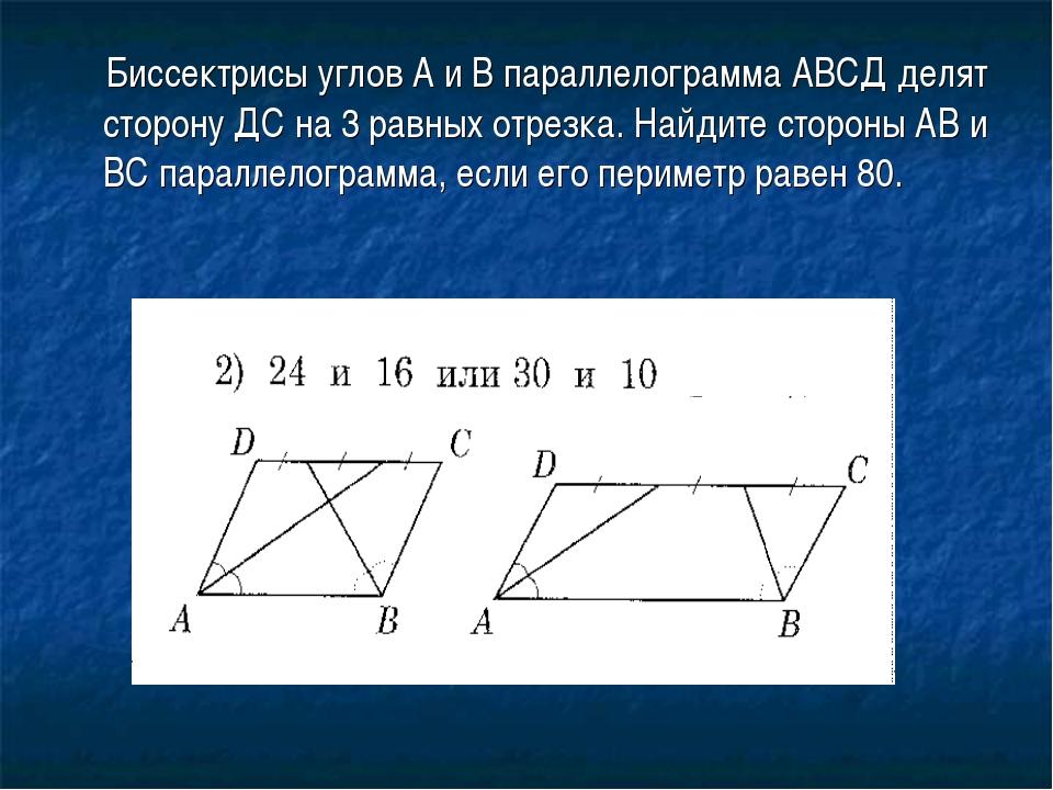 Биссектрисы углов А и В параллелограмма АВСД делят сторону ДС на 3 равных от...