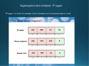 Адресация в сети интернет. IP адрес IP адрес состоит из номера сети и номера