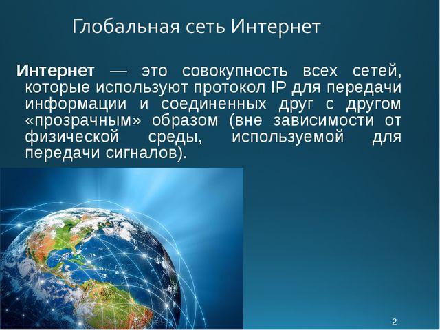 * Интернет — это совокупность всех сетей, которые используют протокол IP для...