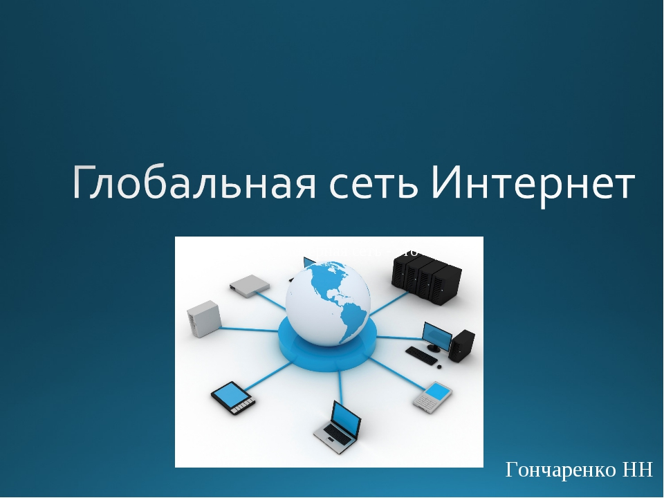 Компьютерная сеть - это Гончаренко НН