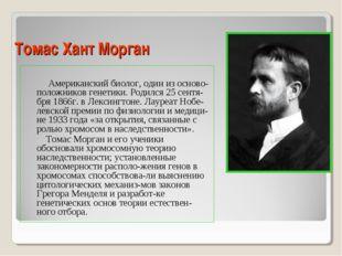 Томас Хант Морган Американский биолог, один из осново-положников генетики. Ро