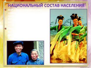 КНР – многонациональная страна. На ее территории проживает 56 народностей. 91
