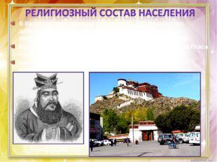 В Китае распространены три религии: конфуцианство, даосизм и буддизм. Наиболе