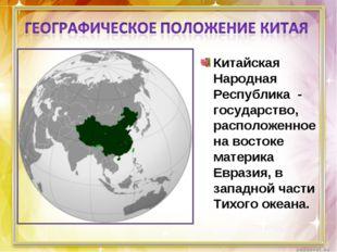 Китайская Народная Республика - государство, расположенное на востоке материк