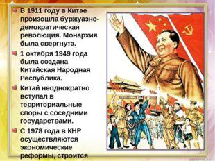 В 1911 году в Китае произошла буржуазно-демократическая революция. Монархия б