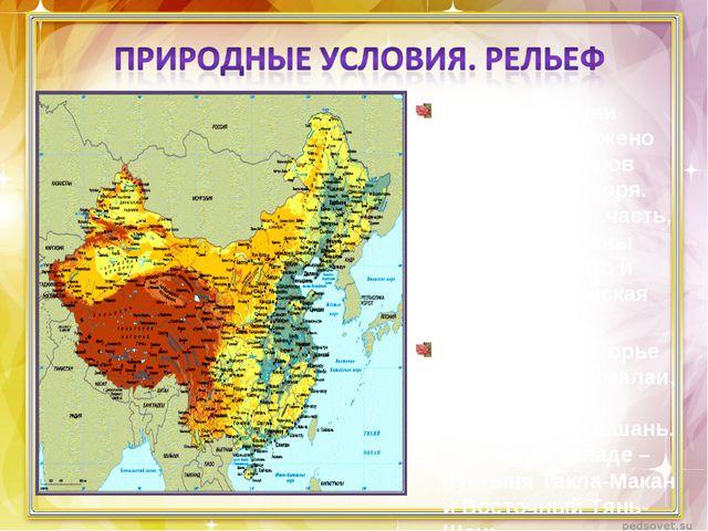 30% территории Китая расположено ниже 1000 метров над уровнем моря. Это восто...