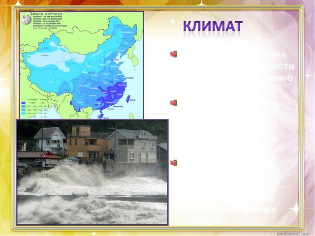 Климат разнообразен благодаря обширности территории и влиянию океана. Китай р...