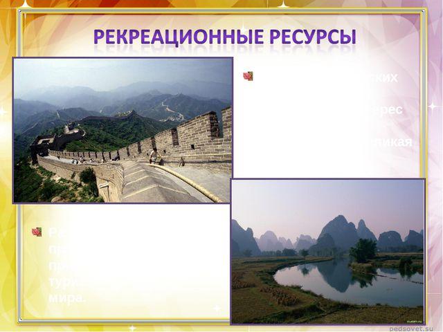 Много исторических памятников, наибольший интерес среди которых представляет...