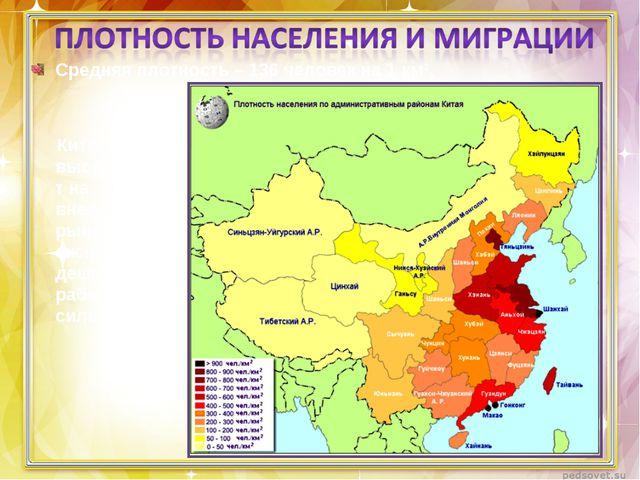 Средняя плотность – 136 человек на 1 км². Китай выступает на внешнем рынке ка...