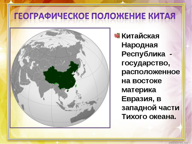Китайская Народная Республика - государство, расположенное на востоке материк...