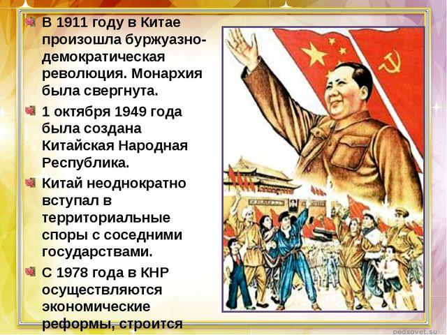 В 1911 году в Китае произошла буржуазно-демократическая революция. Монархия б...