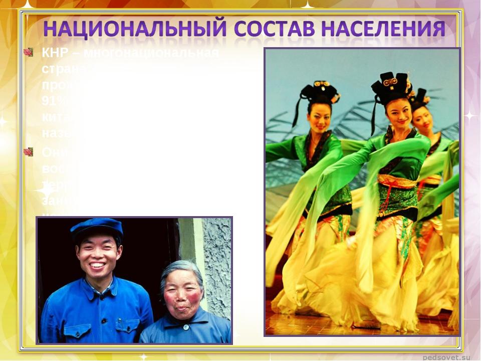 КНР – многонациональная страна. На ее территории проживает 56 народностей. 91...