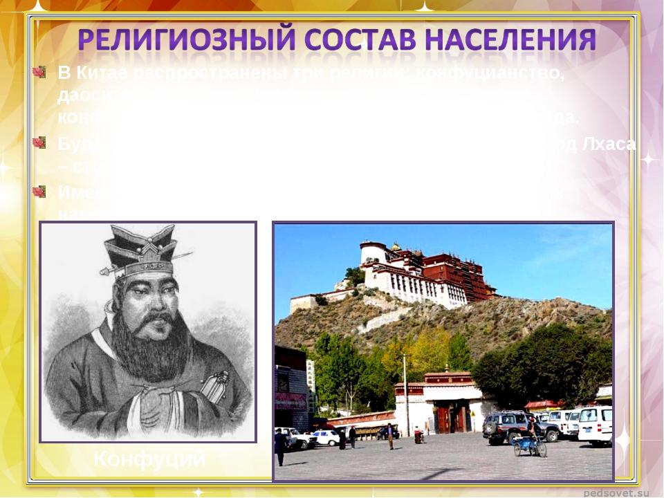 В Китае распространены три религии: конфуцианство, даосизм и буддизм. Наиболе...