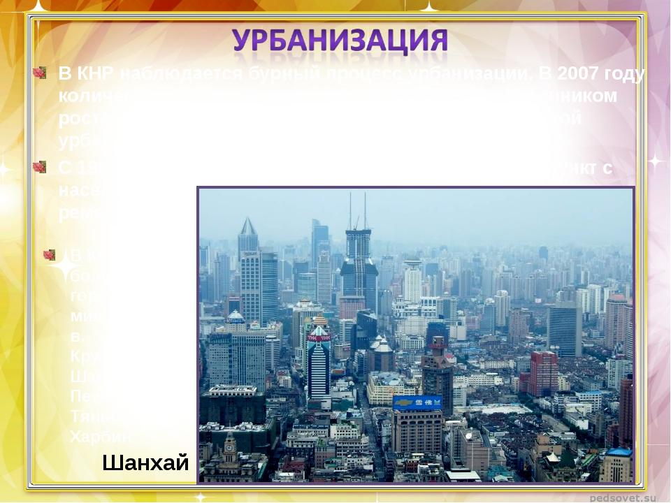 В КНР наблюдается бурный процесс урбанизации. В 2007 году количество городски...