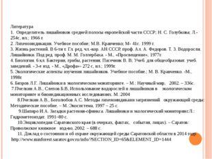 Литература 1. Определитель лишайников средней полосы европейской части СССР