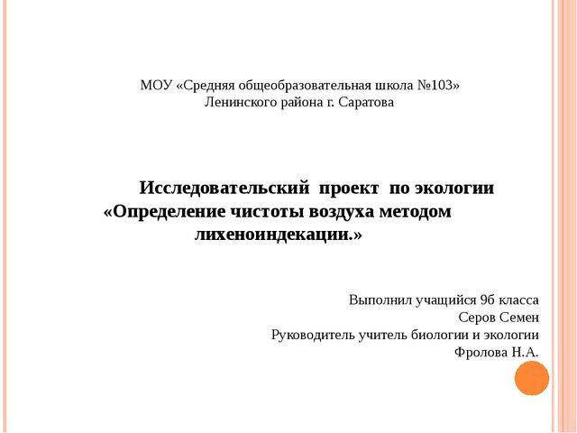 Исследовательский проект по экологии «Определение чистоты воздуха методом ли...