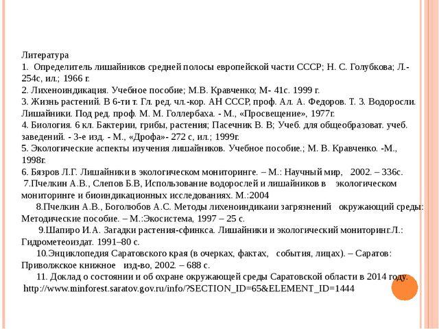 Литература 1. Определитель лишайников средней полосы европейской части СССР...