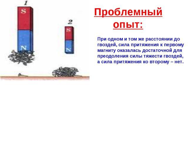 Проблемный опыт: При одном и том же расстоянии до гвоздей, сила притяжения к...