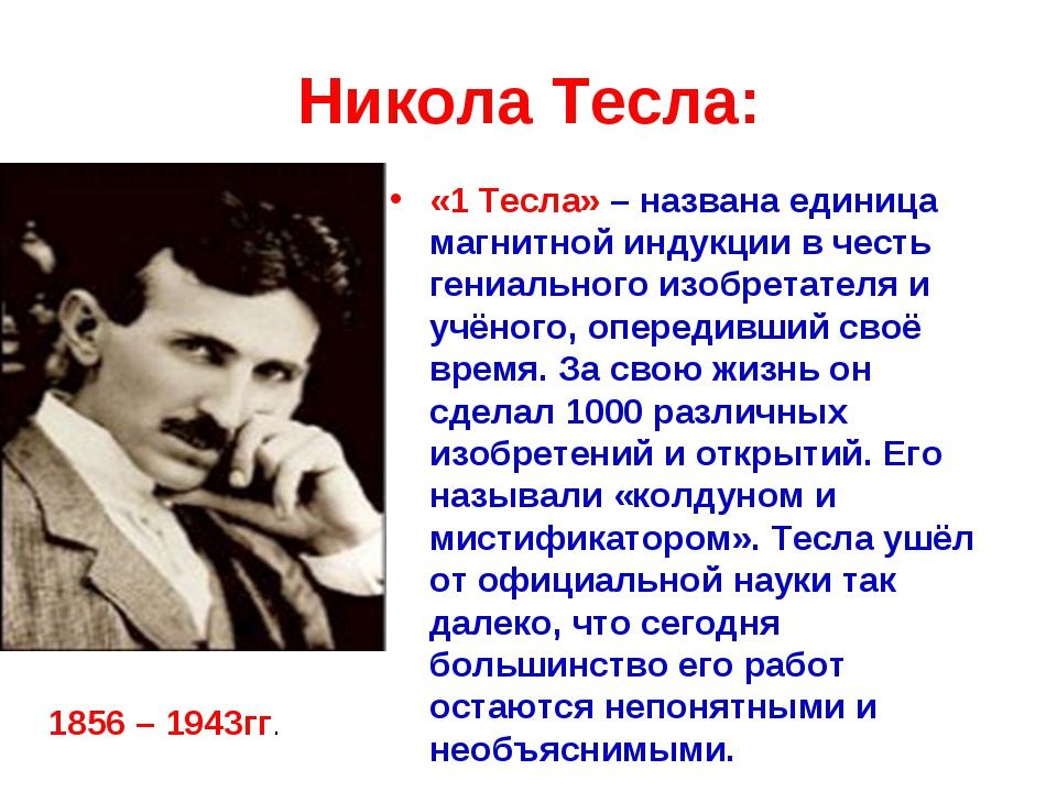 Никола Тесла: «1 Тесла» – названа единица магнитной индукции в честь гениальн...