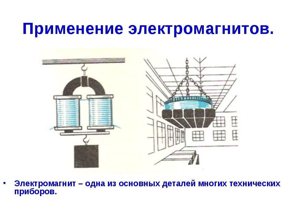 Применение электромагнитов. Электромагнит – одна из основных деталей многих т...