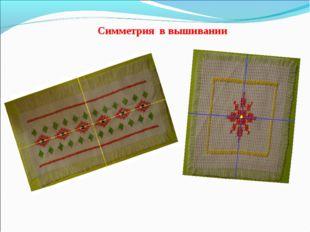 Симметрия в вышивании