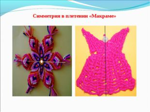 Симметрия в плетении «Макраме» C