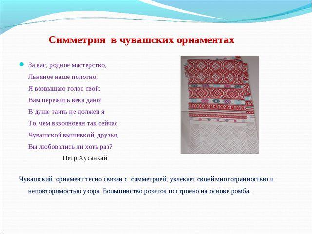 Симметрия в чувашских орнаментах За вас, родное мастерство, Льняное наше пол...