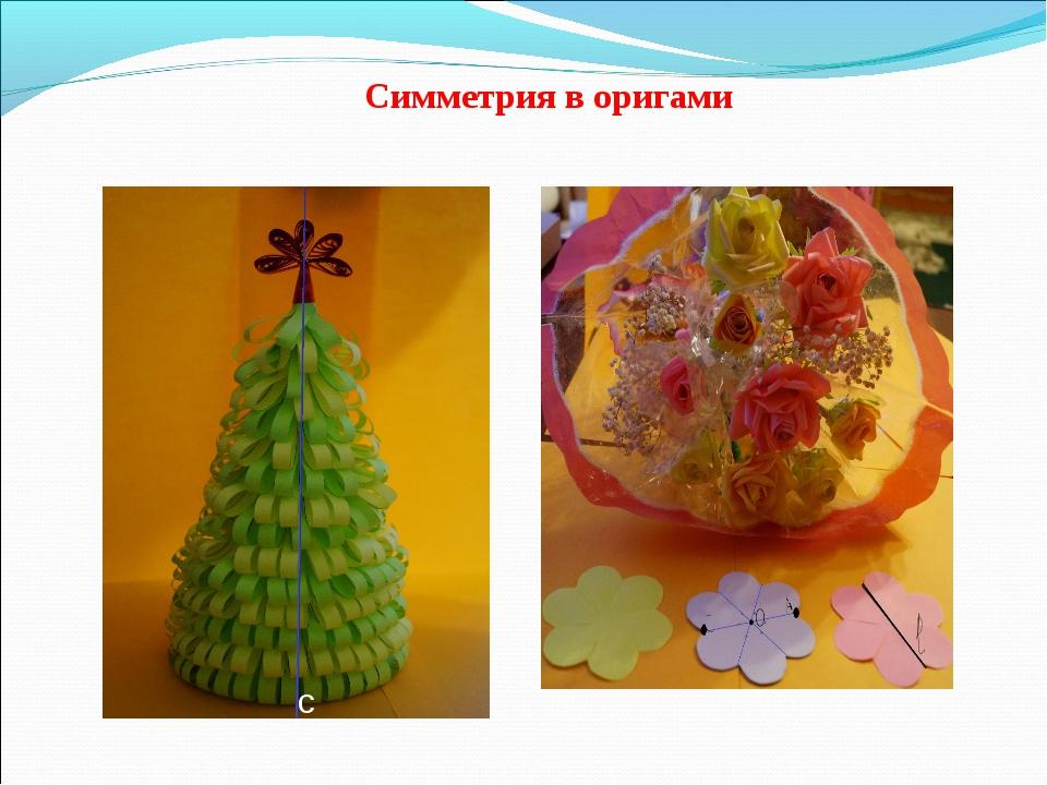 Симметрия в оригами с