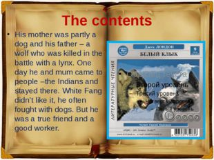 The contents His mother was partly a dog and his father – a wolf who was kill