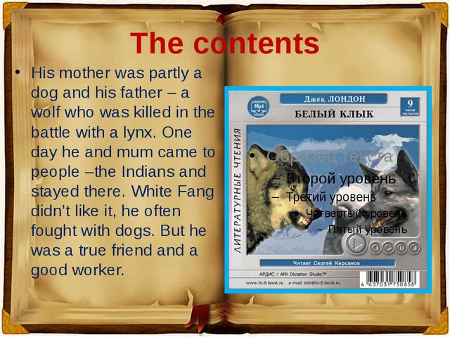 The contents His mother was partly a dog and his father – a wolf who was kill...