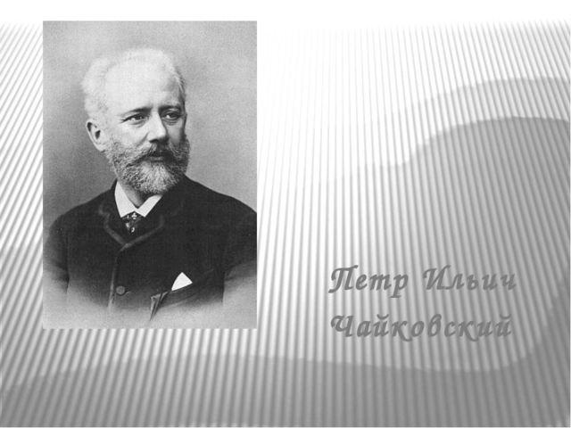 Петр Ильич Чайковский