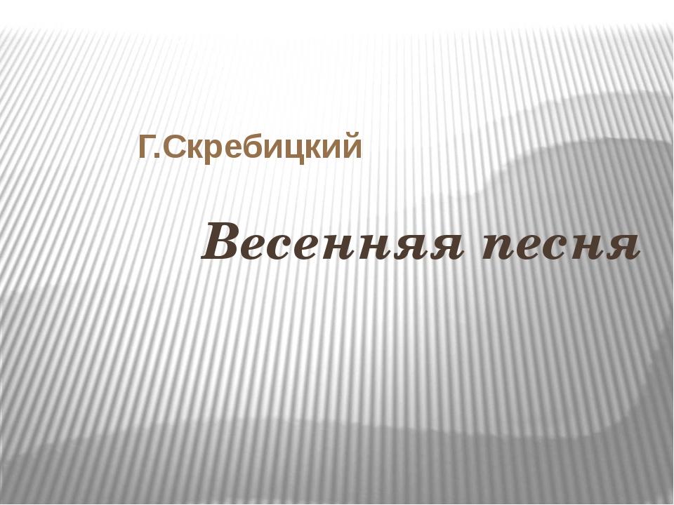 Весенняя песня Г.Скребицкий