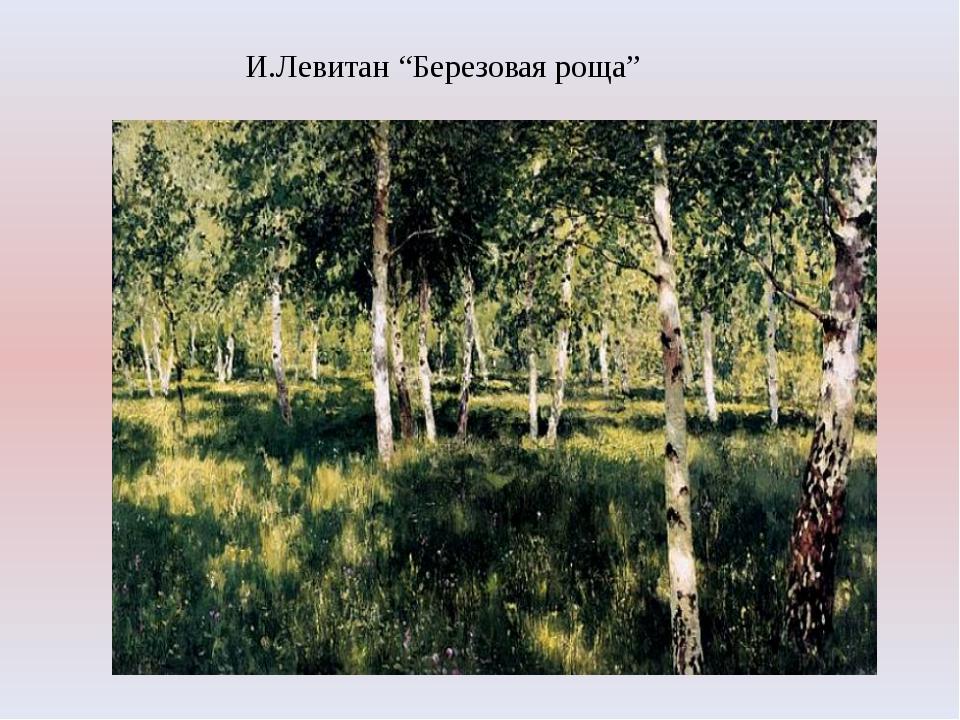 """И.Левитан """"Березовая роща"""""""