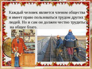 Каждый человек является членом общества и имеет право пользоваться трудом дру
