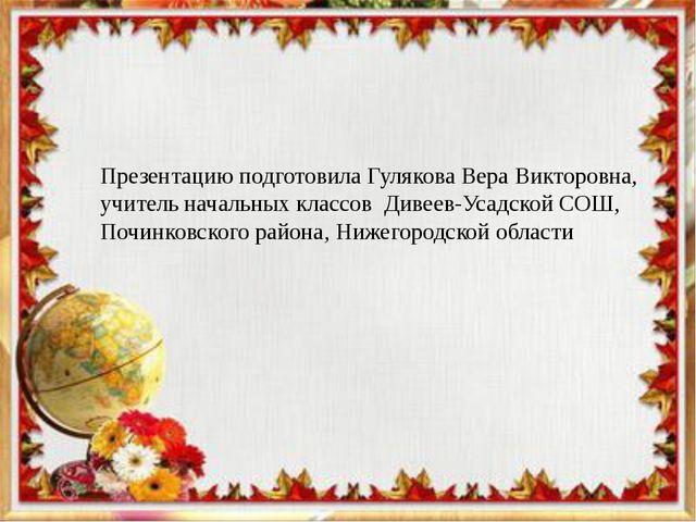 Презентацию подготовила Гулякова Вера Викторовна, учитель начальных классов Д...
