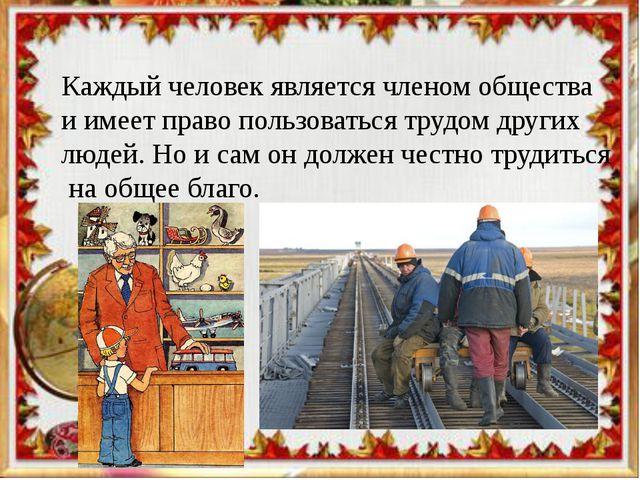 Каждый человек является членом общества и имеет право пользоваться трудом дру...