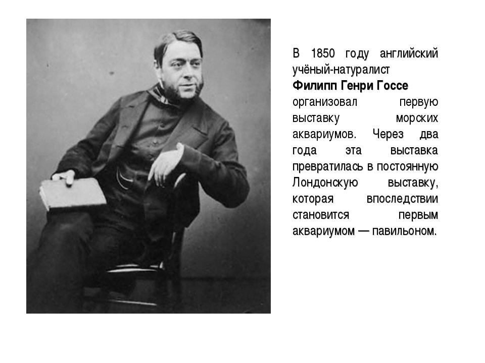 В 1850 году английский учёный-натуралист Филипп Генри Госсе организовал перву...