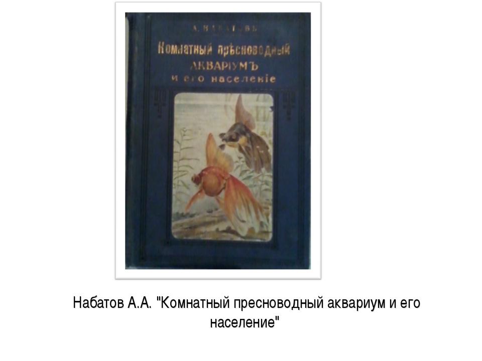 Аквариумы конца xix века(россия)
