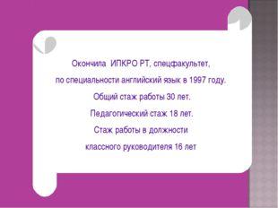 Окончила ИПКРО РТ, спецфакультет, по специальности английский язык в 1997 год