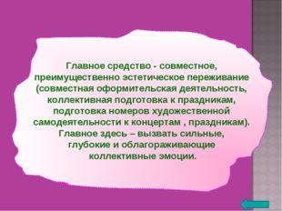 Главное средство - совместное, преимущественно эстетическое переживание (совм