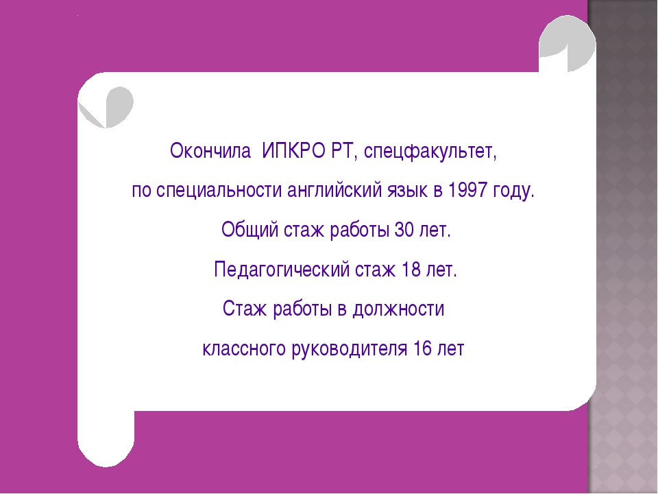 Окончила ИПКРО РТ, спецфакультет, по специальности английский язык в 1997 год...