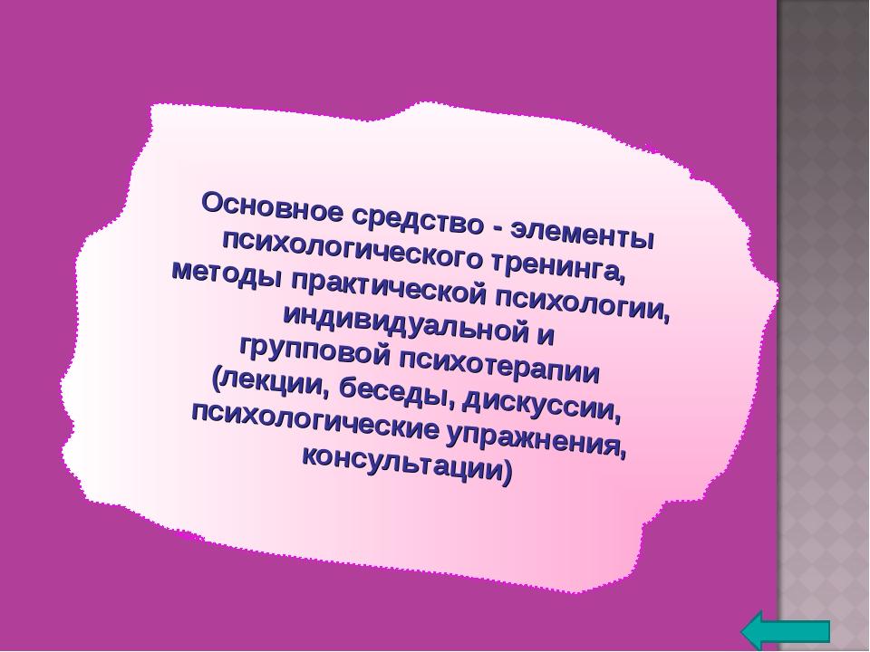 Основное средство - элементы психологического тренинга, методы практической п...
