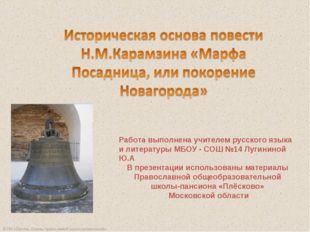 Работа выполнена учителем русского языка и литературы МБОУ - СОШ №14 Лугинино