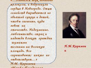 «…Раздался звук вечевого колокола, и вздрогнули сердца в Новгороде. Отцы сем