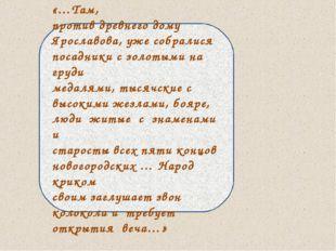 «…Там, против древнего дому Ярославова, уже собралися посадники с золотыми на