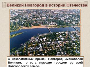 Великий Новгород в истории Отечества С незапамятных времен Новгород именовалс