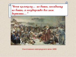 """Уничтожение новгородского вече 1889 """"вечю колоколу… не быти, посаднику не быт"""