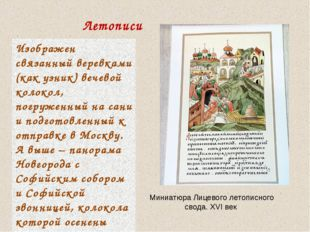 Миниатюра Лицевого летописного свода. ХVI век Изображен связанный веревками