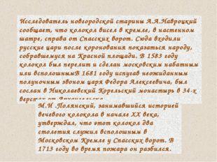 Исследователь новгородской старины А.А.Навроцкий сообщает, что колокол висел