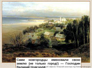 Сами новгородцы именовали свою землю (не только город!) — Господин Великий Но